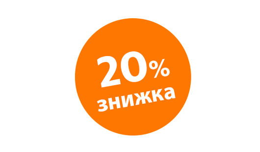 Знижка 20 %